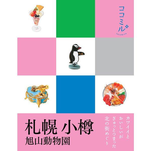ココミル 札幌 小樽 旭山動物園(2020年版)(JTBパブリッシング) [電子書籍]
