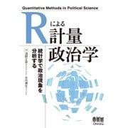 Rによる計量政治学(オーム社) [電子書籍]