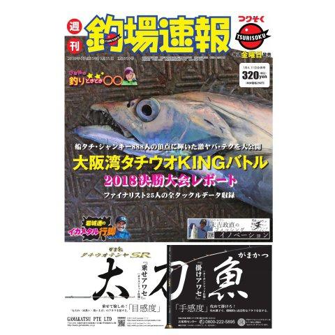 週刊 釣場速報 関西版 2019/01/11号(名光通信社) [電子書籍]