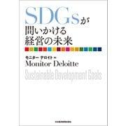 SDGsが問いかける経営の未来(日経BP社) [電子書籍]