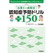 出雲リハ病院式認知症予防ドリル プラス150(学研) [電子書籍]