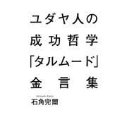 ユダヤ人の成功哲学「タルムード」金言集 (集英社) [電子書籍]
