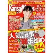 関西ウォーカー ザ・ベスト!2019(KADOKAWA) [電子書籍]