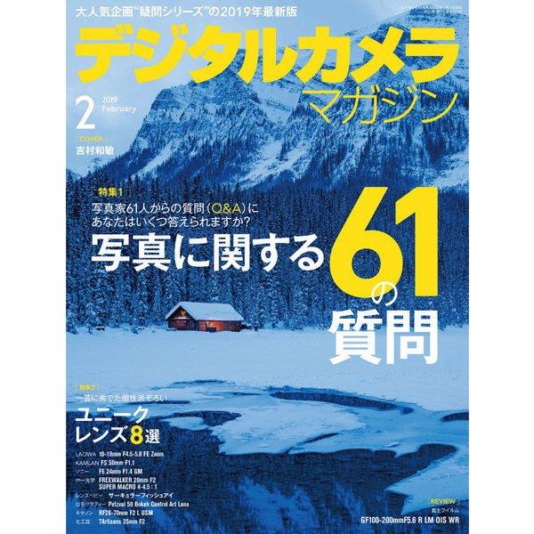 デジタルカメラマガジン 2019年2月号(インプレス) [電子書籍]