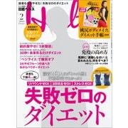 日経ヘルス 2019年2月号(日経BP社) [電子書籍]