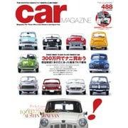 CAR MAGAZINE(カー・マガジン) No.488(ネコ・パブリッシング) [電子書籍]