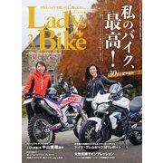 L+bike(レディスバイク) No.79(クレタパブリッシング) [電子書籍]