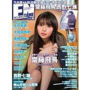 ENTAME (エンタメ) 2019年2月号(徳間書店) [電子書籍]