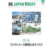 SC JAPAN TODAY 2019年1・2月合併号(日本ショッピングセンター協会) [電子書籍]