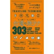 もっと楽しく!もっとお得に! 台湾の旅テク303(朝日新聞出版) [電子書籍]