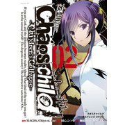 CHAOS;CHILD~Children'sCollapse~(2)(講談社) [電子書籍]