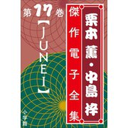 栗本薫・中島梓傑作電子全集17 (JUNE I)(小学館) [電子書籍]