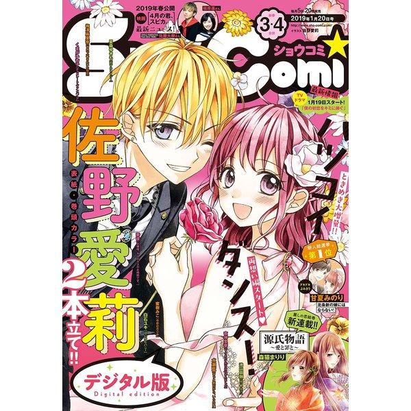 Sho-Comi 2019年3・4合併号(2019年1月4日発売)(小学館) [電子書籍]