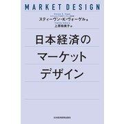 日本経済のマーケットデザイン(日経BP社) [電子書籍]