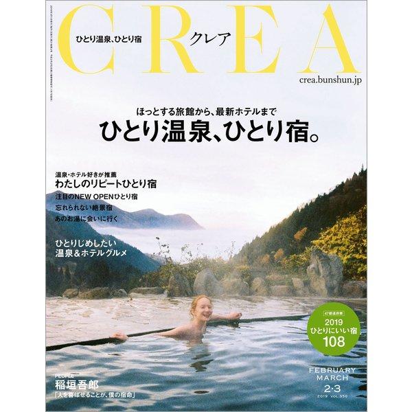 CREA 2019年2・3月合併号(文藝春秋) [電子書籍]