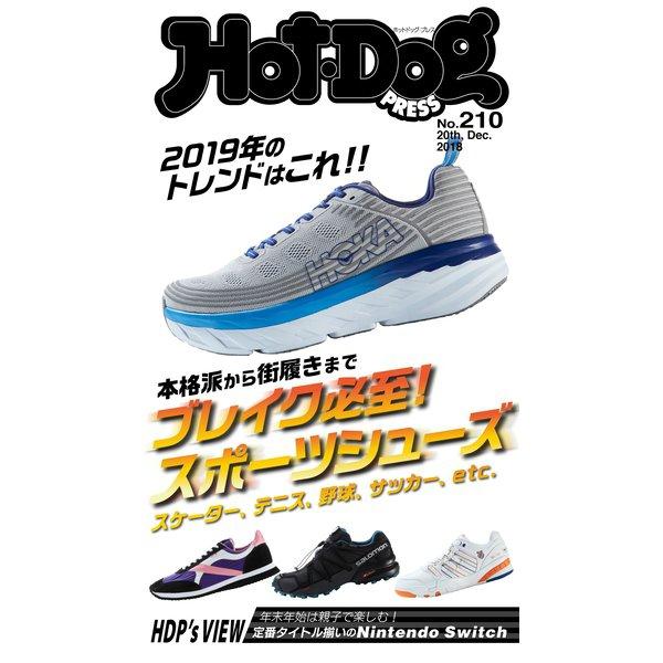 Hot-Dog PRESS no.210 いま熱い! スポーツシューズ(講談社) [電子書籍]