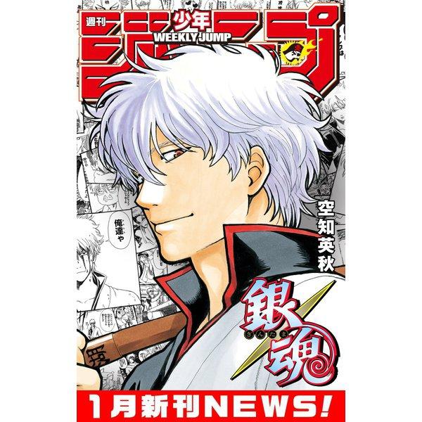 週刊少年ジャンプ 1月新刊NEWS!(集英社) [電子書籍]