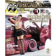 カスタムCAR 2019年2月号 vol.484(芸文社) [電子書籍]
