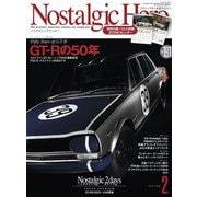 Nostalgic Hero 2019年 2月号 Vol.191(芸文社) [電子書籍]