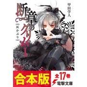 【合本版】断章のグリム 全17巻(KADOKAWA) [電子書籍]