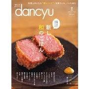 dancyu 2019年2月号(プレジデント社) [電子書籍]