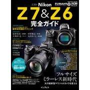 ニコン Z 7&Z 6 完全ガイド(インプレス) [電子書籍]