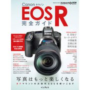 キヤノン EOS R 完全ガイド(インプレス) [電子書籍]