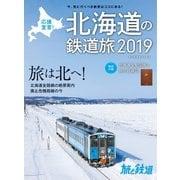 旅と鉄道 2019年増刊2月号 応援宣言! 北海道の鉄道旅2019 (天夢人) [電子書籍]