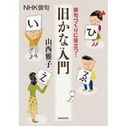 NHK俳句 俳句づくりに役立つ! 旧かな入門(NHK出版) [電子書籍]