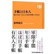 手帳と日本人 私たちはいつから予定を管理してきたか(NHK出版) [電子書籍]