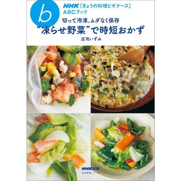 NHK「きょうの料理ビギナーズ」ABCブック 切って冷凍、ムダなく保存 凍らせ野菜 で時短おかず(NHK出版) [電子書籍]