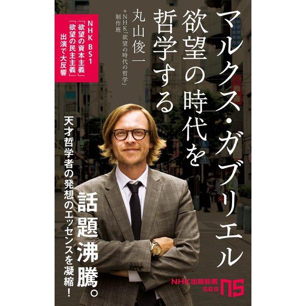 マルクス・ガブリエル 欲望の時代を哲学する(NHK出版) [電子書籍]