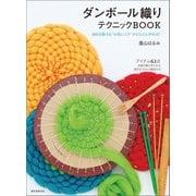 ダンボール織りテクニックBOOK(誠文堂新光社) [電子書籍]