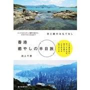 空と緑のおもてなし 香港癒やしの半日旅(誠文堂新光社) [電子書籍]