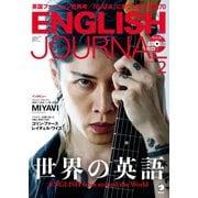ENGLISH JOURNAL (イングリッシュジャーナル) 2019年2月号(アルク) [電子書籍]
