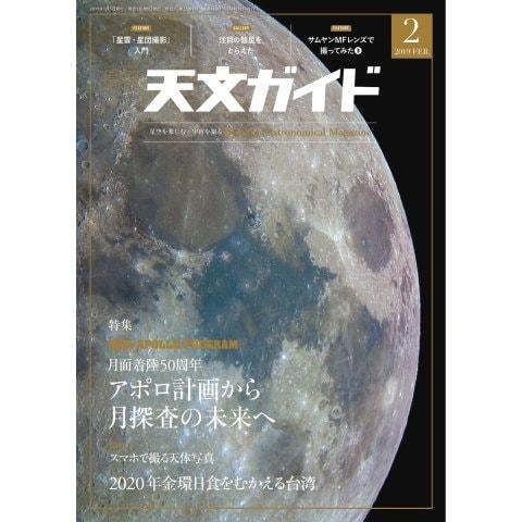 天文ガイド 2019年2月号(誠文堂新光社) [電子書籍]