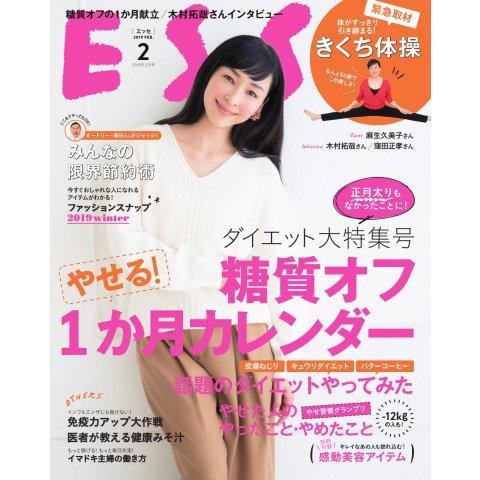 ESSE(エッセ) 2019年2月号(扶桑社) [電子書籍]