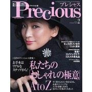 Precious(プレシャス) 2019年2月号(小学館) [電子書籍]