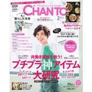 CHANTO(チャント) 2019年2月号(主婦と生活社) [電子書籍]