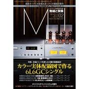 MJ無線と実験 2019年2月号(誠文堂新光社) [電子書籍]