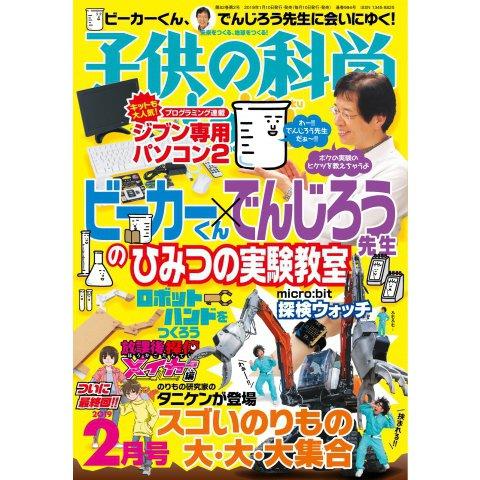 子供の科学 2019年2月号(誠文堂新光社) [電子書籍]