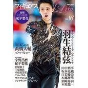 フィギュアスケートLife Vol.16(扶桑社) [電子書籍]