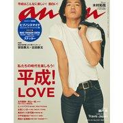 anan (アンアン) 2019年 1月16日号 No.2134 (私たちの時代を楽しもう!平成!LOVE)(マガジンハウス) [電子書籍]