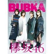 BUBKA 2019年2月号(白夜書房) [電子書籍]