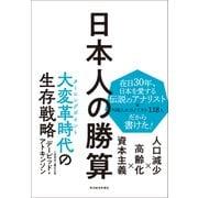 日本人の勝算―人口減少×高齢化×資本主義(東洋経済新報社) [電子書籍]