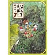 ハクメイとミコチ 7巻(KADOKAWA) [電子書籍]