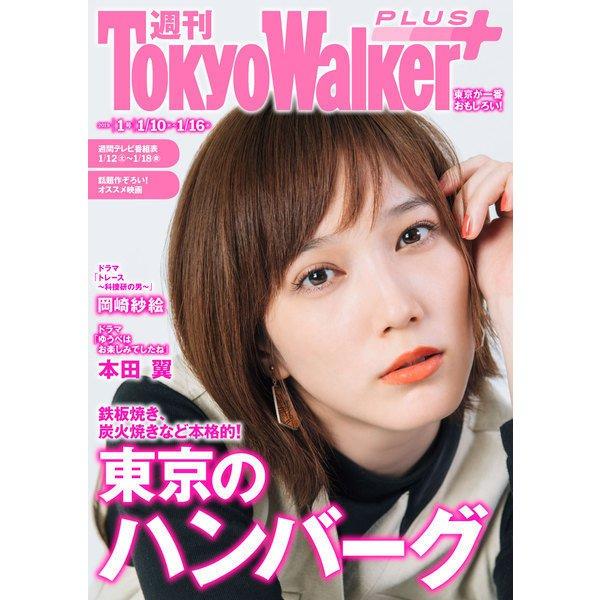 週刊 東京ウォーカー+ 2019年 No.1 (1月9日発行)(KADOKAWA) [電子書籍]