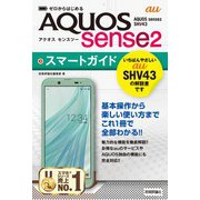 ゼロからはじめる au AQUOS sense2 SHV43 スマートガイド(技術評論社) [電子書籍]