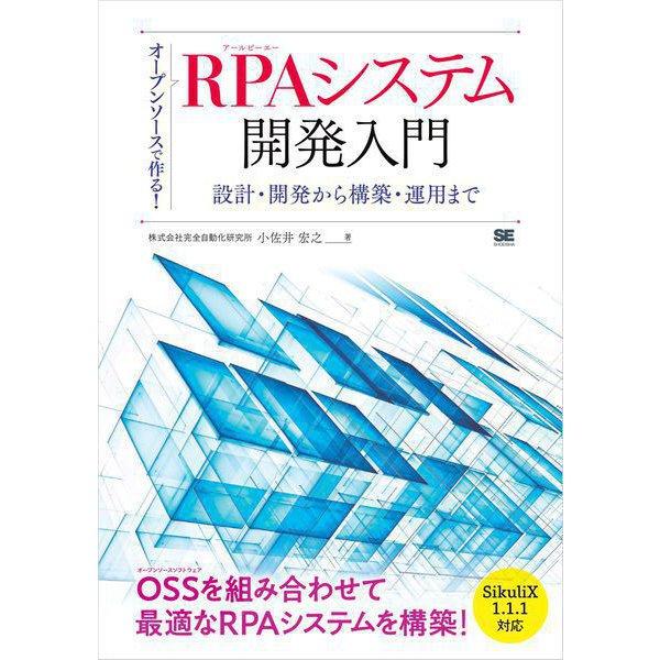 オープンソースで作る!RPAシステム開発入門 設計・開発から構築・運用まで(翔泳社) [電子書籍]