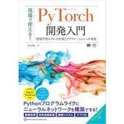 現場で使える!PyTorch開発入門 深層学習モデルの作成とアプリケーションへの実装(翔泳社) [電子書籍]